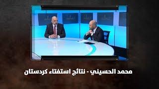 محمد الحسيني - نتائج استفتاء كردستان