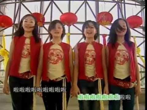 [M-Girls 四个女生] 我爱大红包 -- 新年 YEAH (Official MV)