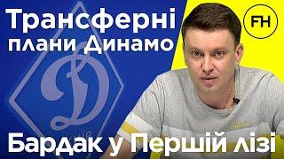 Циганик LIVE Шевченко і новий контракт зі збірною Чи буде в Динамо новий тренер