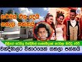 රාජකීය චන්දිමාල් ජයසිංහට විහාරයේදී ප්රදේශවාසීන් පහරදීලා - Chandimal Jayasinghe kotte true story