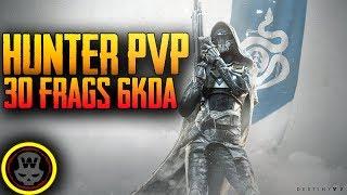 Hunter PVP! 30 frags 6KDA (Destiny 2 PC gameplay)