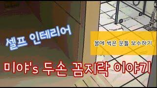 미야's 두손 꼼지락 이야기 #셀프인테리어 #아…