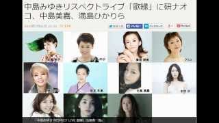 中島みゆきリスペクトライブ「歌縁」に研ナオコ、中島美嘉、満島ひかり...