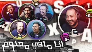 Among Us #1 |امونق اس باللغة الإنجليزية مع اليوتيوبرز .. ممنوع تتكلم عربي 😂🤣