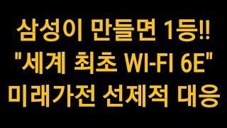 삼성전자 Neo QLED 8K TV 최초!! WIFI …