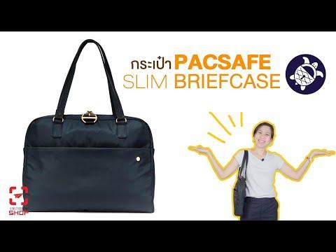 [SHOP] กระเป๋า Pacsafe CX Slim Briefcase - วันที่ 11 Jun 2019