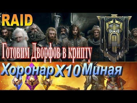 Raid: SL ДЯДЯ О | Готовим Дворфов к войнам / Открытие осколков 💥💥💥