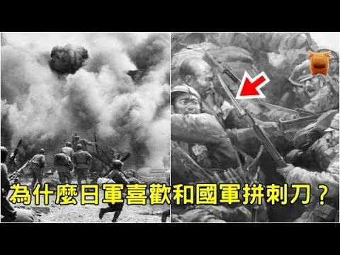 抗日戰爭時,日軍為什麼喜歡和中國士兵拼刺刀,其實大有深意...!