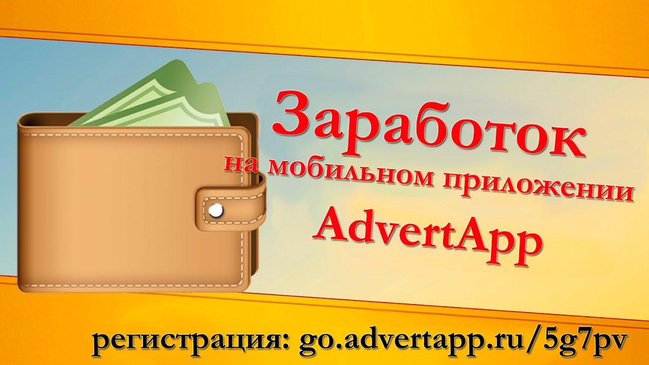 Заработок на телефоне с помощью приложения AdvertApp