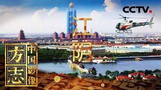 《中国影像方志》 第319集 江苏江阴篇| CCTV科教