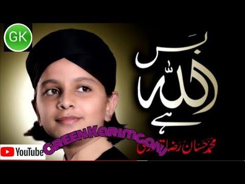 New Urdu Gazal Muhammad Hassan Qudri ''''''''''''''Butifull Naat