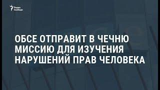 Россия не ответила на вопросы о Чечне. ОБСЕ начнет расследование / Новости