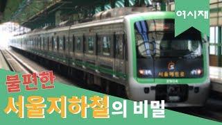 불편한 서울지하철의 비밀