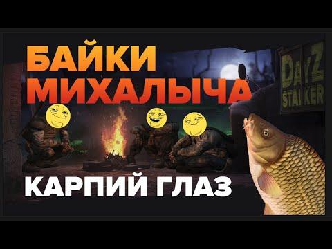 Байки Михалыча - Карпий глаз #1