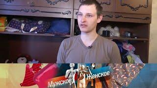 Жена на час Мужское Женское Выпуск от 30 04 2020