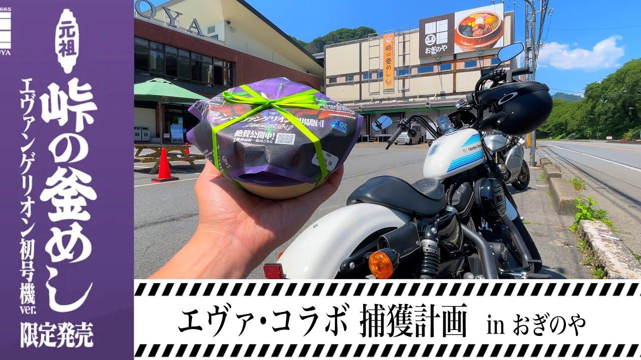 【峠の釜飯×エヴァ初号機】数量限定コラボ飯をGetなるか?バイク旅【前編】