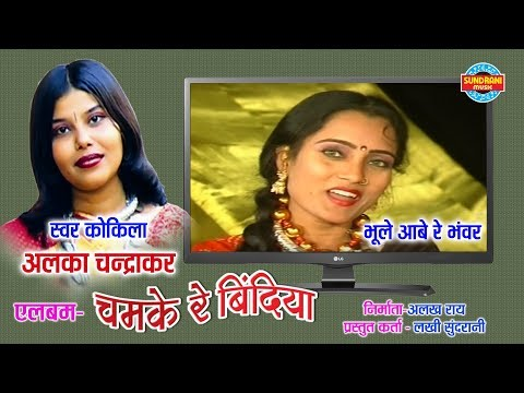 Bhule Aabe Re Bhavra - भूले आबे रे भवंरा || Alka Chandrakar || CG Song 2018