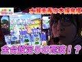 【水瀬美香の空気読めよ!!】ライオンプレゼンツ♯8《番長3》