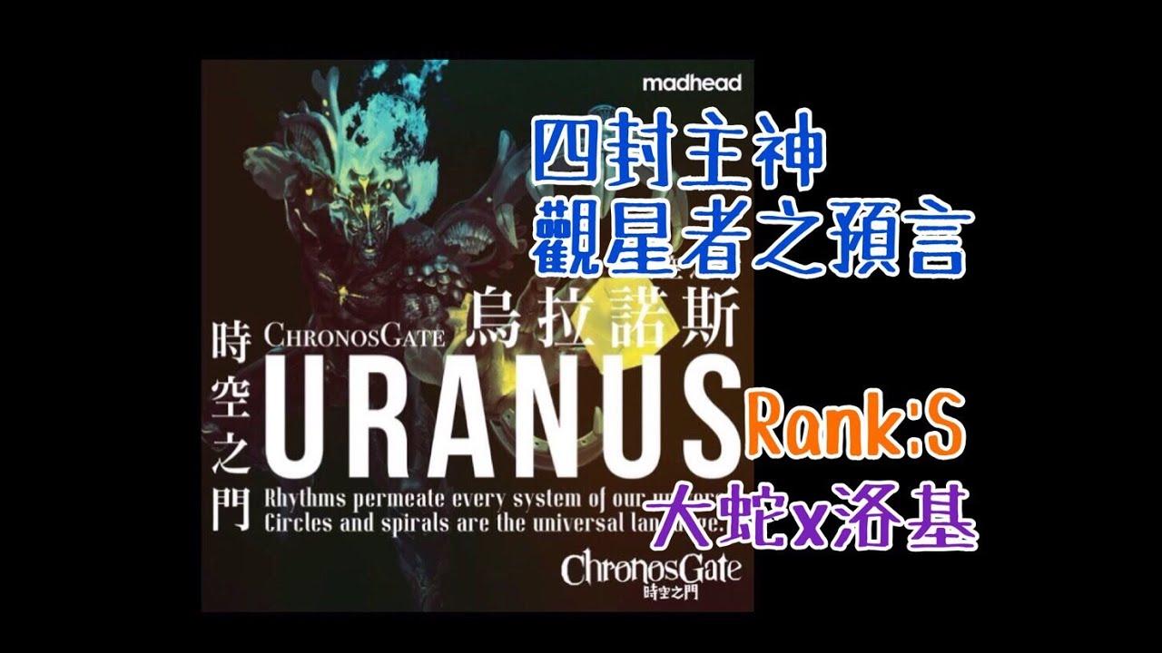時空之門 四封主神『觀星者之預言』Rank:S 大蛇X洛基by Hsu - YouTube