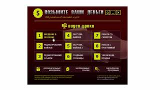 Реальный заработок в интернете от 30 000 рублей в месяц!