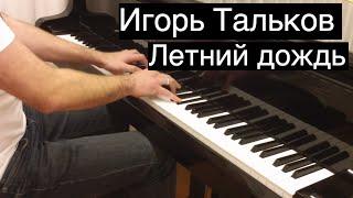 """Игорь Тальков - """"Летний дождь"""" / Евгений Алексеев, фортепиано"""