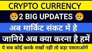 Verry Imp Crypto Why More Down Today Big News Breaking News about crypto currency market