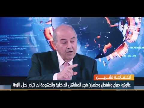 بالفيديو .. علاوي: أوامر قتل المتظاهرين تصدر من مكتب عبد المهدي وهكذا أجابني عندما أخبرته !