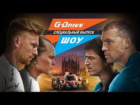 «G-Drive Шоу» #4: Дзюба, Азмун, Барселона! Самый крутой выпуск в истории!