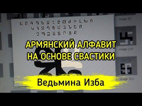 АРМЯНСКИЙ АЛФАВИТ НА ОСНОВЕ СВАСТИКИ ▶️ ВЕДЬМИНА ИЗБА - ИНГА ХОСРОЕВА