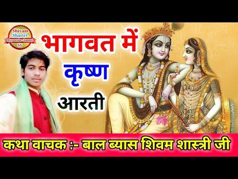 Video - Aarti karu timari yashuda ke lalnva by         Shivam shastre         Shivamshastre