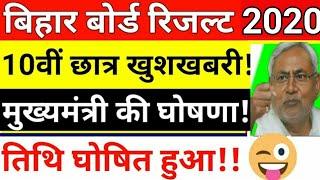 Bihar board 12th result 2019 बिहार बोर्ड 12वी