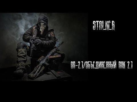 [Стрим] - S.T.A.L.K.E.R.: ОП-2.1/Объединенный Пак 2.1 Стрим 9