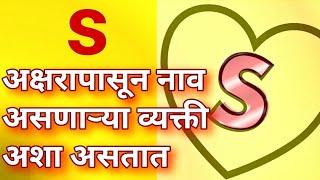S अक्षरापासून नाव असणाऱ्या व्यक्ती अशा असतात स्वभाव व्यक्तिमत्व गुणवैशिष्ट्ये Jyotish Shastra