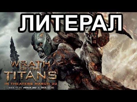 Саундтрек из трейлера гнев титанов