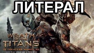 Литерал (Literal) : Wrath of the Titans (Гнев Титанов)