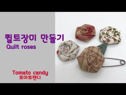 퀼트장식 장미 만들기(Quilt roses) 퀼트소품만들기 להורדה