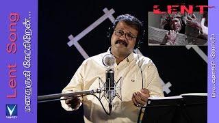 மனதுருகி கேட்கிறேன்... | Tamil Christian Song |Bro. Shaju Jose| Gnani
