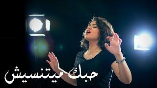 Arabish - Hobak Mayetneseesh - حبك ميتنسيش