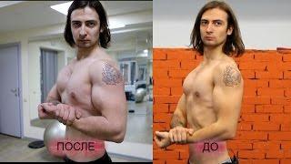 Набор мышечной массы. Как набрать мышечную массу тела. Пример ДО и ПОСЛЕ.