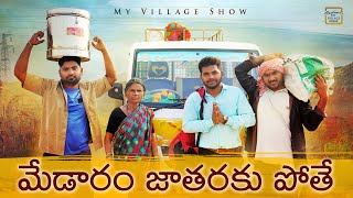 జాతరకు పోతే | gangavva  | Medaram | My Village show Movie