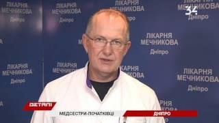 Обучение медсестёр в больнице Мечникова