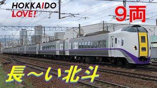 なまら長~い!2020夏の特急増結まつり HOKKAIDO LOVE!