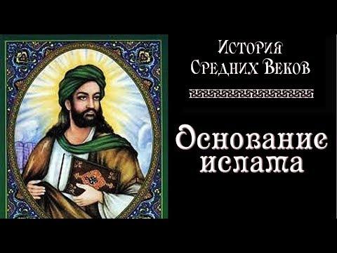 Основание ислама (рус.)