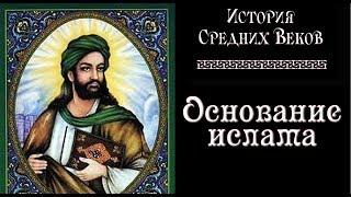 Основание ислама (рус.) История средних веков.