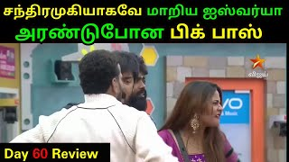 Aishwarya Exposed Infront Of Kamal | Bigg Boss