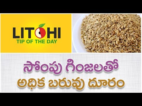 Aniseed for Weight loss | easy ways to lose weight at home | Reduce weight| Litchi Tip of the Day