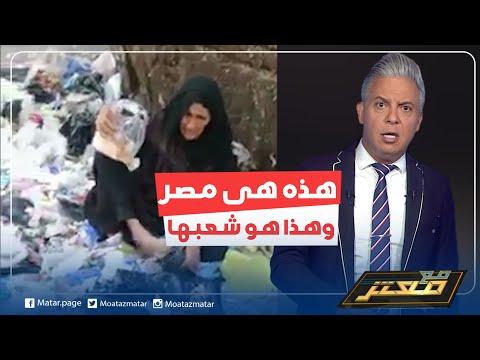 بعزة نفس لن تراها في حياتك #معتز_مطر: سيدة مصرية دفعتها الظروف ان تأكل من القمامة عن ان تفقد كرامتها