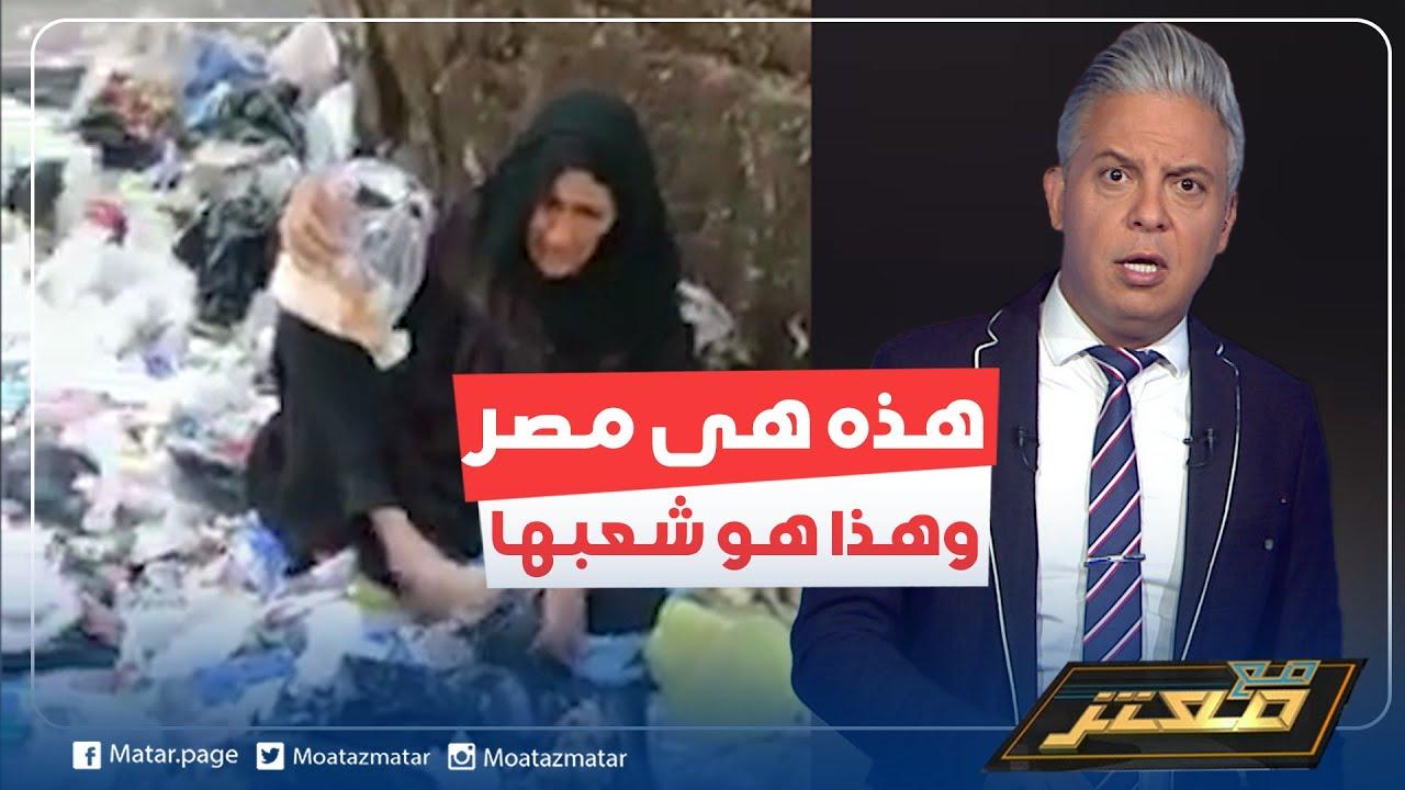 قناة الشرق:بعزة نفس لن تراها في حياتك #معتز_مطر: سيدة مصرية دفعتها الظروف ان تأكل من القمامة عن ان تفقد كرامتها