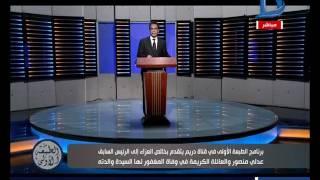 بالفيديو..أحمد المسلماني: الاقتصاد التركي يتراجع وهذه هي المؤشرات