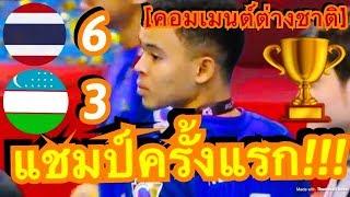 คอมเมนต์แฟนฟุตซอลต่างชาติ หลังทีมชาติไทยถล่มอุซเบกิสถาน 6-3 คว้าแชมป์ ไทยแลนด์ ไฟว์ สมัยแรก